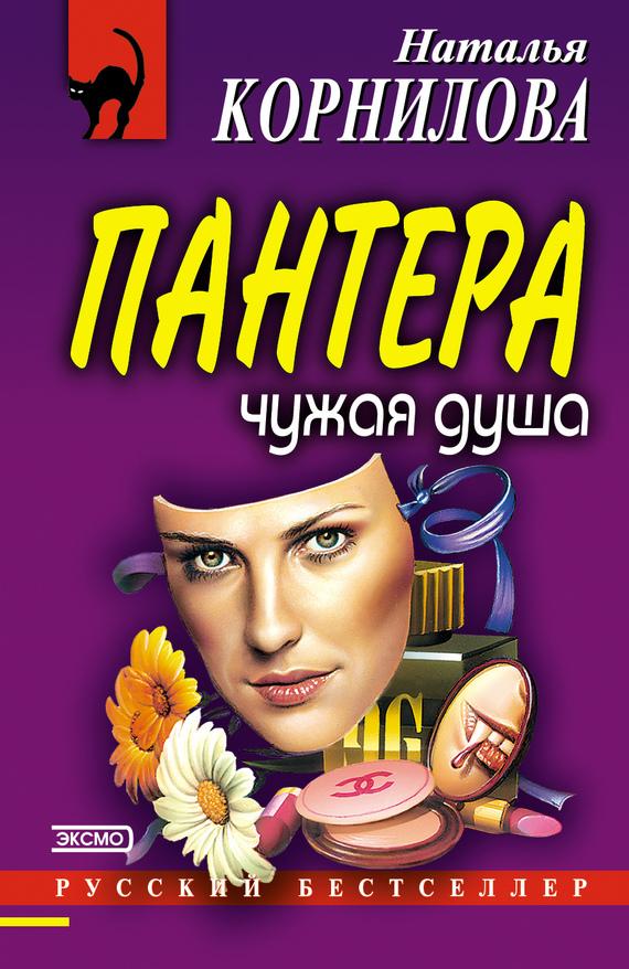 Скачать Чужая душа бесплатно Наталья Корнилова
