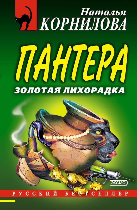 Наталья Корнилова бесплатно