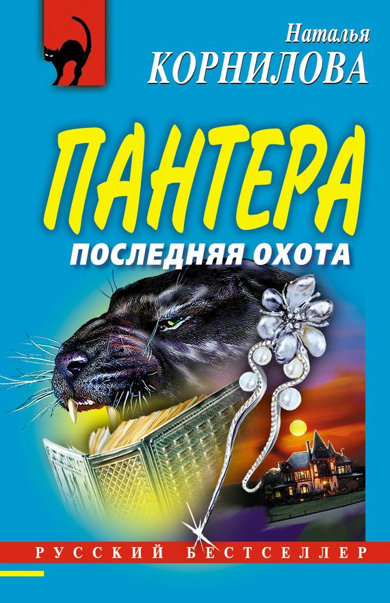Наталья Корнилова Последняя охота илона якимова минотавр ия
