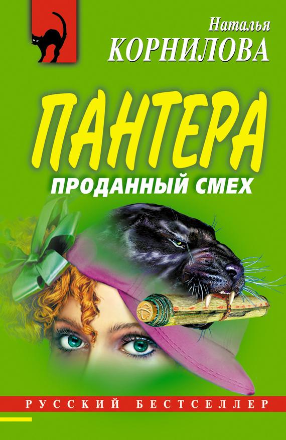 Наталья Корнилова Проданный смех платья modis платье