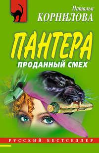Корнилова, Наталья  - Проданный смех