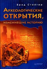 Стайгер, Брэд  - Археологические открытия, изменившие историю