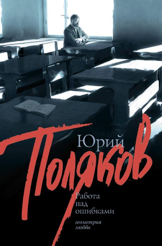 Юрий Поляков Работа над ошибками (сборник)