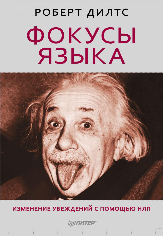 Скачать книгу фокусы языка полную версию