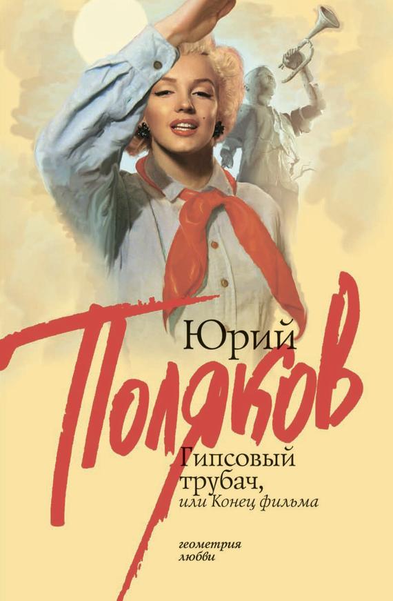 Юрий Поляков Гипсовый трубач, или Конец фильма конец фильма или гипсовый трубач