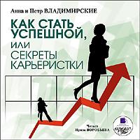 Владимирские Анна и Петр - Как стать успешной, или Секрет карьеристки