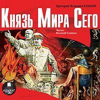 Григорий Петрович Климов Князь мира сего л о калинина владимир климов