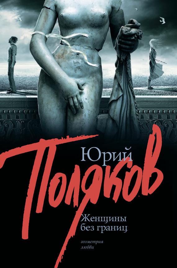 Юрий Поляков Женщины без границ (сборник) юрий поляков треугольная жизнь сборник