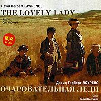 Дэвид Герберт Лоуренс Очаровательная леди. Рассказы / Lawrence, David Herbert. The Lovely Lady. Stories сыновья и любовники