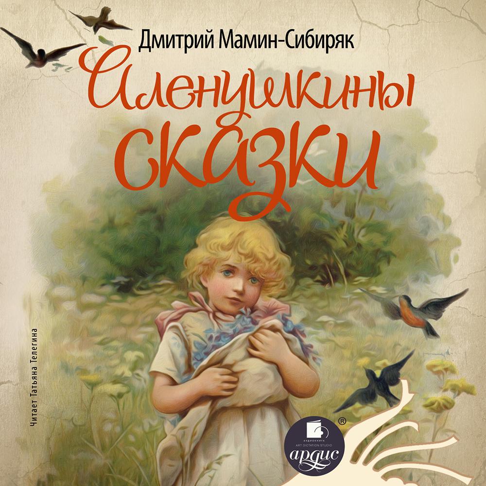 Мамин-Сибиряк Дмитрий - Аленушкины сказки