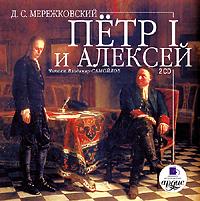 Дмитрий Сергеевич Мережковский Пётр I и Алексей