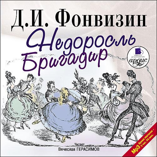 Денис Фонвизин бесплатно