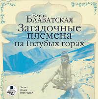 Блаватская, Елена  - Загадочные племена на Голубых горах