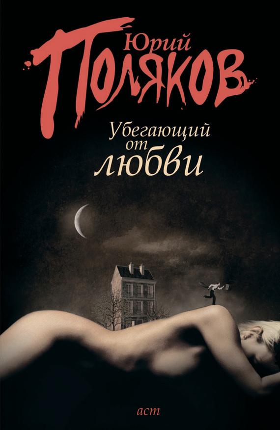 Юрий Поляков Убегающий от любви (сборник) юрий поляков треугольная жизнь сборник