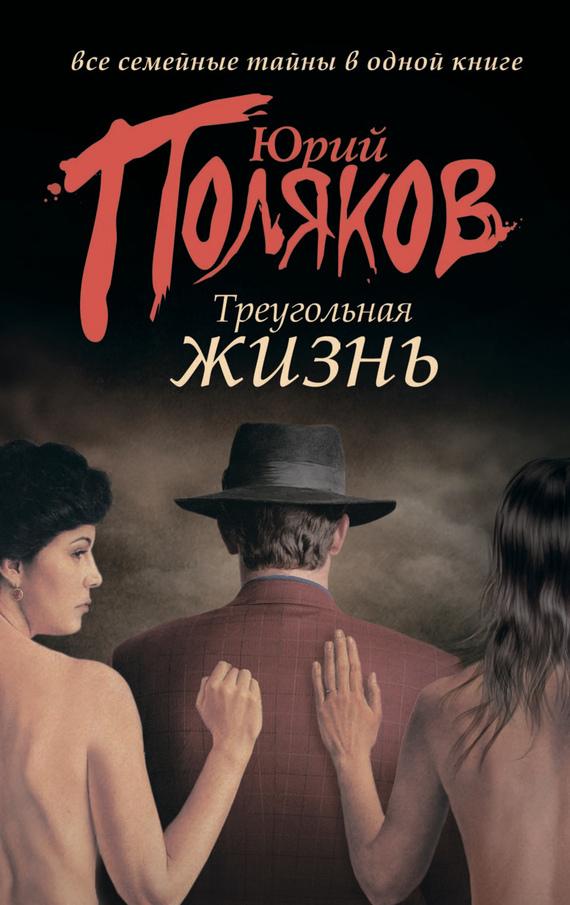 Юрий Поляков Треугольная жизнь (сборник) юрий поляков треугольная жизнь сборник