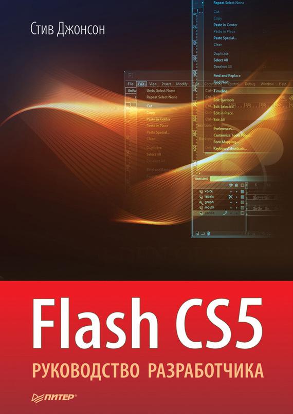 Стив Джонсон Flash CS5. Руководство разработчика стив круг как сделать сайт удобным юзабилити по методу стива круга