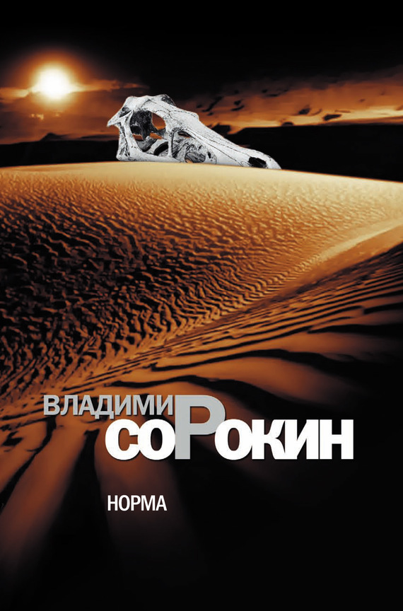 полная книга Владимир Сорокин бесплатно скачивать