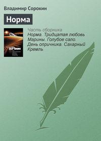 Сорокин, Владимир  - Норма