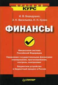 Бородушко, И. В.  - Финансы