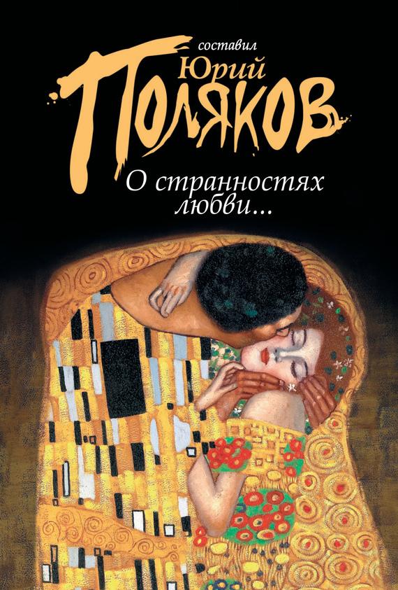 Отсутствует О странностях любви… (сборник) юрий поляков треугольная жизнь сборник