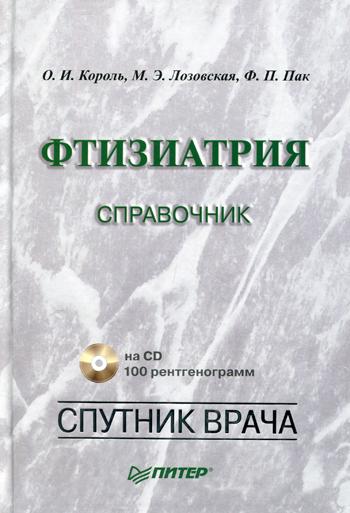 Ф. Пак - Фтизиатрия. Справочник