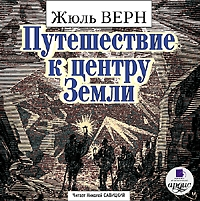 Жюль Верн Путешествие к центру Земли путешествие к центру земли cdmp3