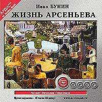 Иван Бунин Жизнь Арсеньева бунин иван алексеевич жизнь арсеньева