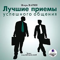 Игорь Вагин Лучшие приемы успешного общения