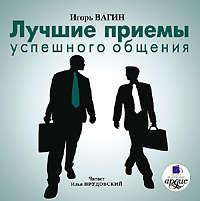 Вагин, Игорь   - Лучшие приемы успешного общения