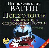 Психология выживания в современной России изменяется спокойно и размеренно