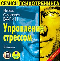 Игорь Вагин Управление стрессом управление стрессом для делового человека