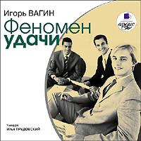 Игорь Вагин Феномен удачи игорь ваганов сталинград– от