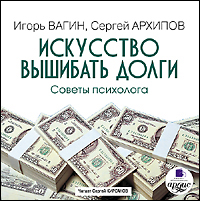 Скачать Игорь Вагин бесплатно Искусство вышибать долги