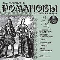 Василевский, Илья  - Романовы. История в лицах 1