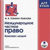 Гетьман-Павлова Ирина - Международное частное право