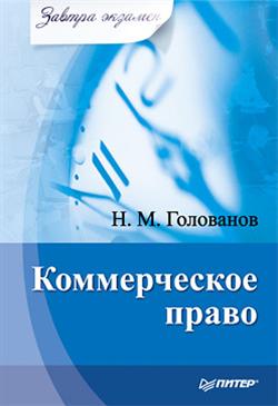 Николай Голованов - Коммерческое право