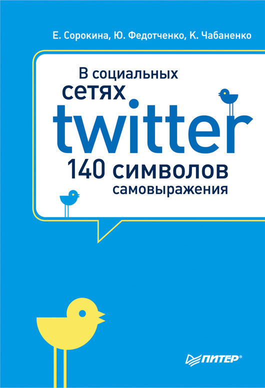 Юлия Федотченко, Ксения Чабаненко - В социальных сетях. Twitter – 140 символов самовыражения