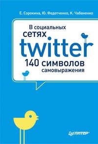 Федотченко, Юлия  - В социальных сетях. Twitter – 140 символов самовыражения