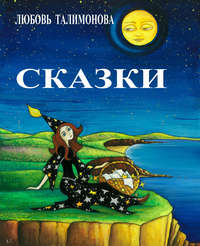 Талимонова, Любовь  - Сказки (сборник)