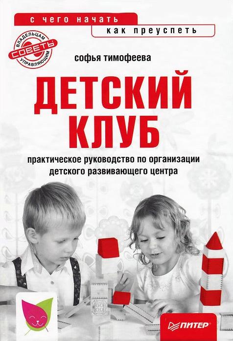 Детский клуб: с чего начать, как преуспеть LitRes.ru 300.000