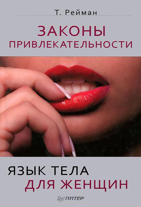 Законы привлекательности книга скачать бесплатно