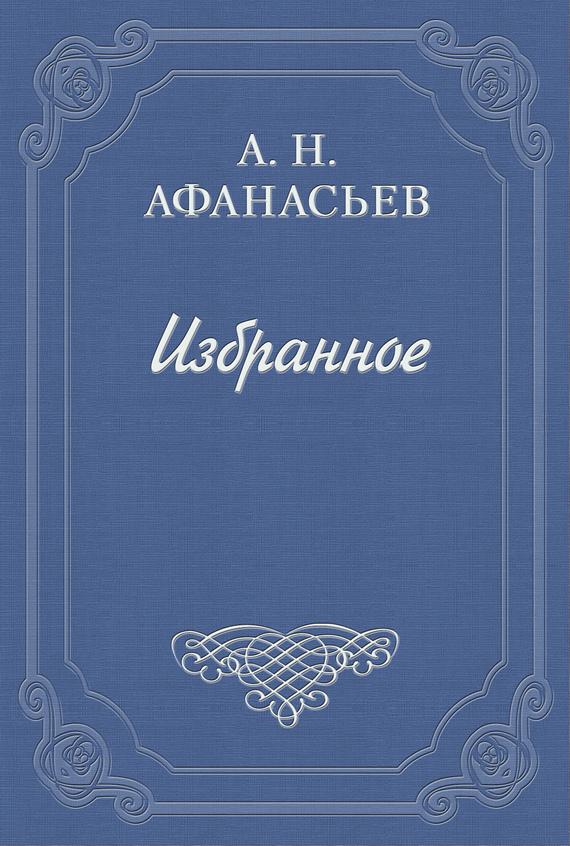 Александр Афанасьев Стыдливая барыня макеева афанасьев александр волк и коза