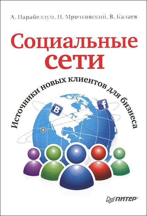 Николай Мрочковский - Социальные сети. Источники новых клиентов для бизнеса