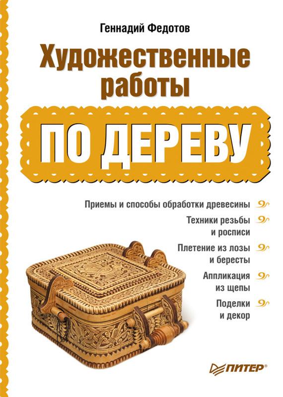 обложка книги Художественные работы по дереву Геннадия Федотова