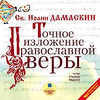 Дамаскин Преподобный Иоанн - Точное изложение православной веры