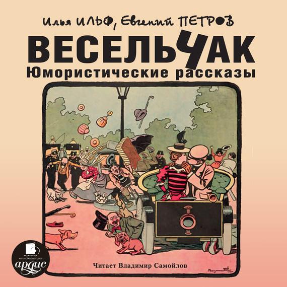 Илья Ильф Весельчак. Юмористические рассказы илья колмановский