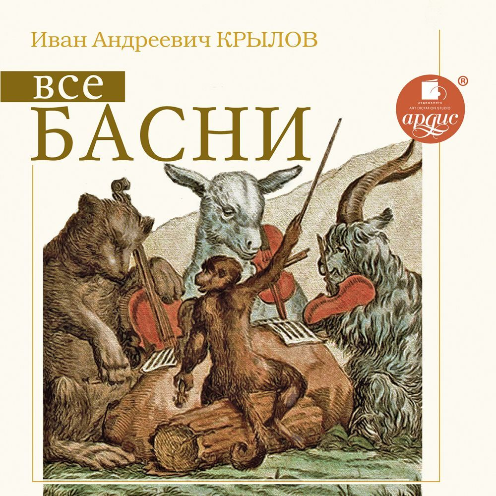 Иван Андреевич Крылов бесплатно