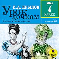 интригующее повествование в книге Иван Андреевич Крылов