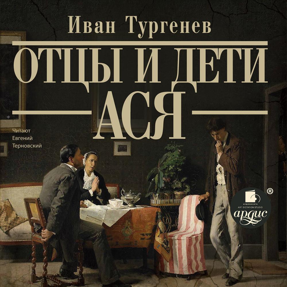 Иван Тургенев Отцы и дети. Ася письма из коврова