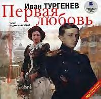 Иван Тургенев Первая любовь анна рось первая любовь